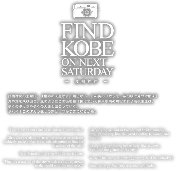 FIND KOBE ON NEXT SATURDAY -食都神戸-